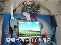 台湾AUO的液晶显示屏