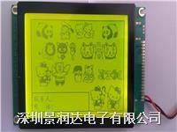 液晶显示模组 PG320240C