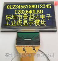 2.7寸OLED12864