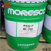 日本松村MORESCO 旋片泵用真空油 MR-200A