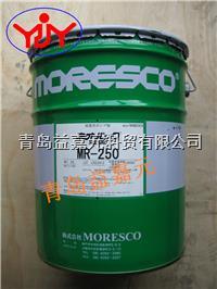 日本松村MORESCO 旋片泵用真空油 MR-250