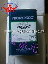 日本松村MORESCO 旋片泵用合成真空油 SA-H