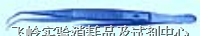 镊子(116-137) R.S.G.  镊子