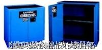 腐蝕性化學品儲存柜/防化柜、防腐柜、化學品安全柜 SECURALL/FM認證一般化學品安全儲存柜