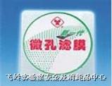 聚偏氟乙烯膜(F) Labw
