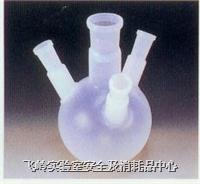 PFA四口烧瓶 TM