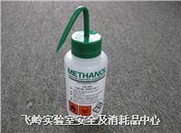 安全洗瓶 甲醇