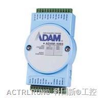 研華數據采集模塊ADAM-4068:8路帶MODBUS的繼電器輸出模塊 ADAM-4068