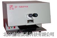 微区镀层测厚仪 JF-XRF910