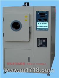 臭氧老化试验箱 QL