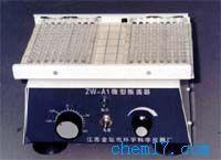 微量振荡器 ZW-A/AW-A1型