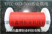 美国omega单芯热电偶测温线 TFCC-003-500