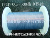 美国omega单芯极细热电偶测温线 TFCP-003-500