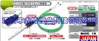 深圳鑫博W-ST50A-1000-Y3连接线 日本RKC-特价提供 W-ST50A-1000-Y3