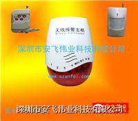 无线声光独立防盗报警器 AF-ZJ01DL