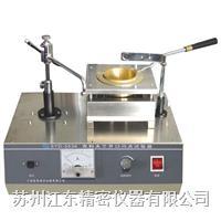 开口闪点试验器 SYD-3536