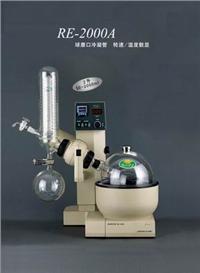 旋转蒸发器 RE-2000A