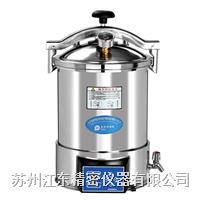 手提式压力蒸汽灭菌器 YX-18HDD原(YX-280E)