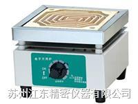 可调温万用实验电炉 DL-1