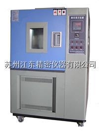高低温交变试验箱 GDWJD-005A