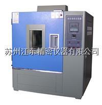 低温恒定湿热试验箱 DHS-100
