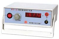 精密基准稳压源 WYS-01
