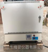 箱式电阻炉 JD-6-14TC