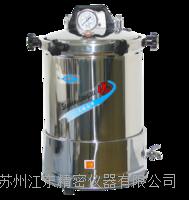 手提式不锈钢压力蒸汽灭菌器 YX-280A