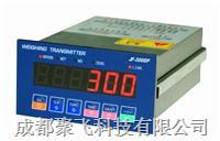 JF-300DP总线称重变送器 JF300DP
