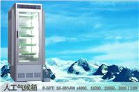 人工气候箱 EPC