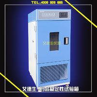 宁波药品稳定性试验箱,加速试验箱,影响因素试验设备EHC-250LP