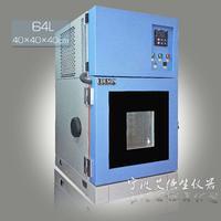 小型高低温试验箱,微型可程式高低温交变试验箱 ECT-30LA