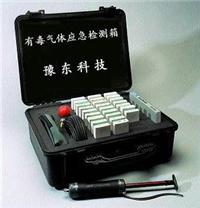 应急突发事件有毒有害气体应急检测箱 YD40G YD-40G