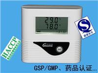 内置报警温湿度记录仪 内置报警温湿度记录仪