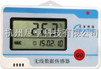 无线温湿度采集器-带显示 GS-WS20