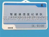 冷藏运输型温度记录仪-不带显示 DL-W100