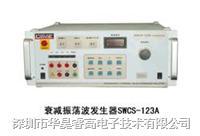 衰减振荡波发生器 SWCS-123A