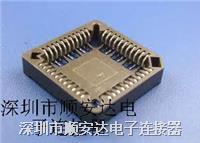 PLCC贴片插座 PLCC插座28P,PLCC32P,PLCC44P,PLCC52P,PLCC68P,PLCC84P