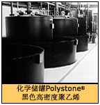 PE-300板材 Polystone-G