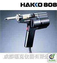 手持式吸锡枪 HAKKO808