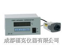 红外测温仪 ZX20/ZX30