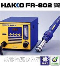 防静电SMD热风拔放台  HAKKOFR-802