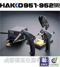 自动送锡焊枪 HAKKO952