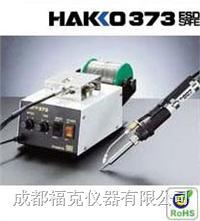自动出锡系统 HAKKO373