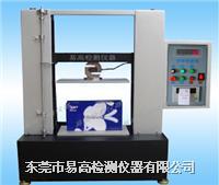 紙盒耐壓強度試驗機,耐壓強度試驗機,強度試驗機 YG-810-ZH