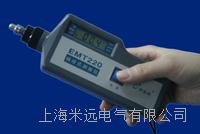 便携式测振仪EMT220BL EMT220BL