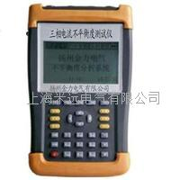 三相电流不平衡度测试仪 MY1220
