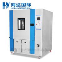 恒温恒湿试验箱 HD-E702-80L