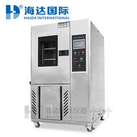 高低温循环湿热箱