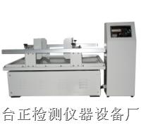 模拟运输振动试验台、模拟汽车运输振动试验台、振动试验台、振动试验机 YR-112P-100